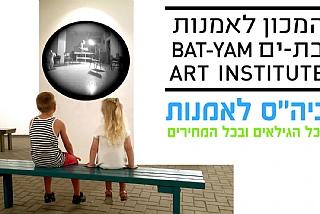 המכון לאומנויות