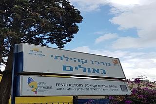 מרכז קהילתי גאולים