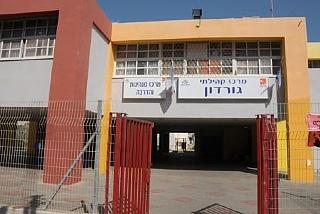 מרכז קהילתי גורדון